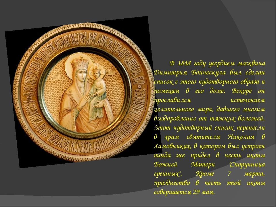 В 1848 году усердием москвича Димитрия Бонческула был сделан список с этого...