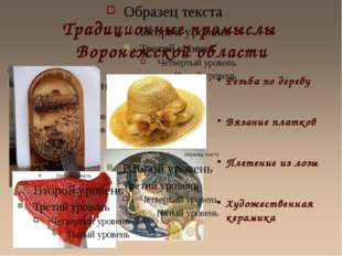 Традиционные промыслы Воронежской области Резьба по дереву Вязание платков Пл