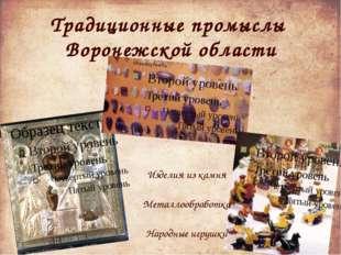 Традиционные промыслы Воронежской области Изделия из камня Металлообработка Н