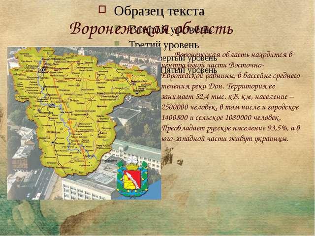 Воронежская область Воронежская область находится в центральной части Восточн...