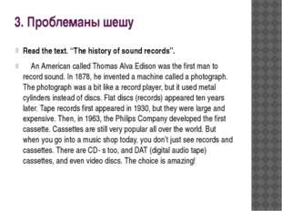 "3. Проблеманы шешу Read the text. ""The history of sound records"". An American"