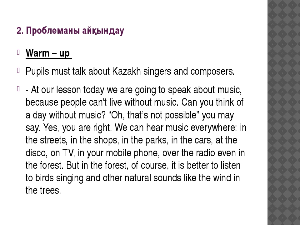 2. Проблеманы айқындау Warm – up Pupils must talk about Kazakh singers and co...