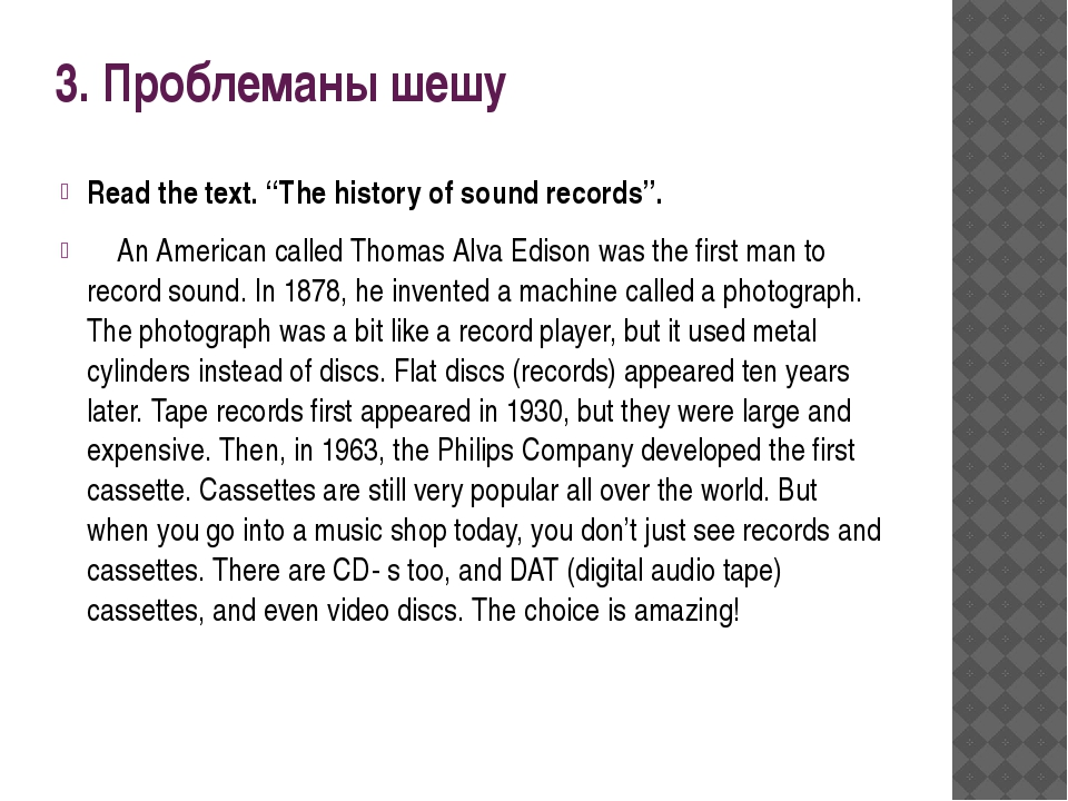 "3. Проблеманы шешу Read the text. ""The history of sound records"". An American..."