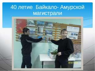 40 летие Байкало- Амурской магистрали