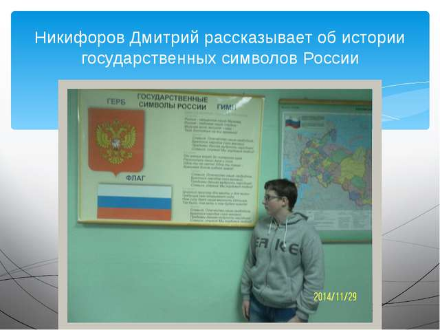 Никифоров Дмитрий рассказывает об истории государственных символов России
