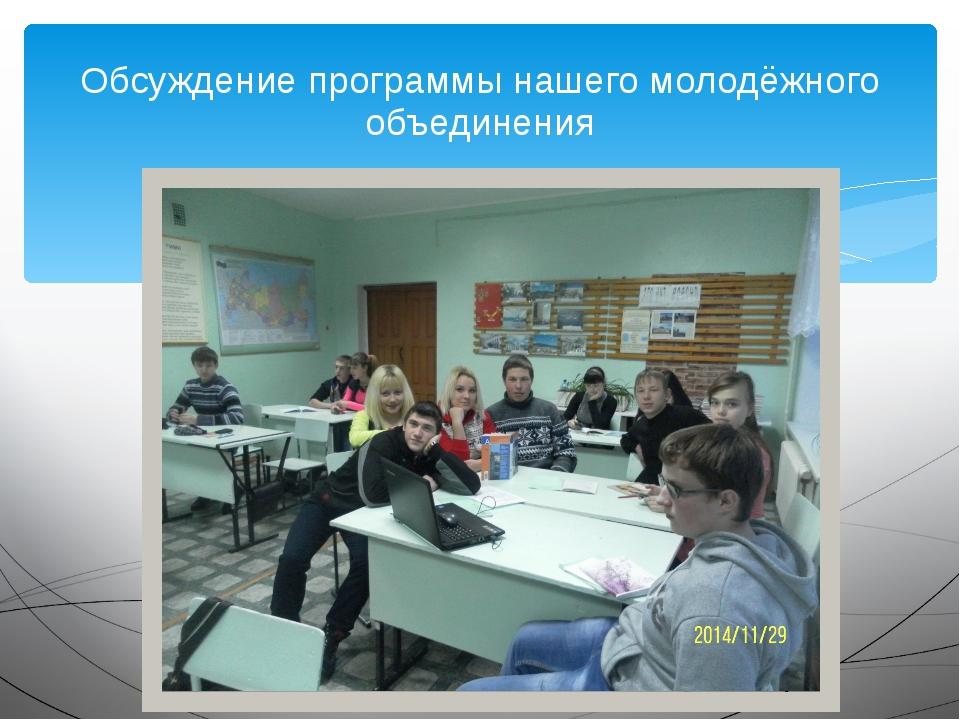 Обсуждение программы нашего молодёжного объединения
