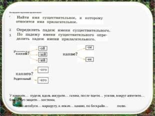 Как определить падеж имени прилагательного? 1. 2. 3. Именительный