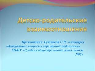 Презентация Гузановой С.В. к конкурсу «Актуальные вопросы современной педагог