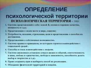 ОПРЕДЕЛЕНИЕ психологической территории ПСИХОЛОГИЧЕСКАЯ ТЕРРИТОРИЯ – это: Сист