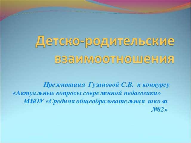 Презентация Гузановой С.В. к конкурсу «Актуальные вопросы современной педагог...