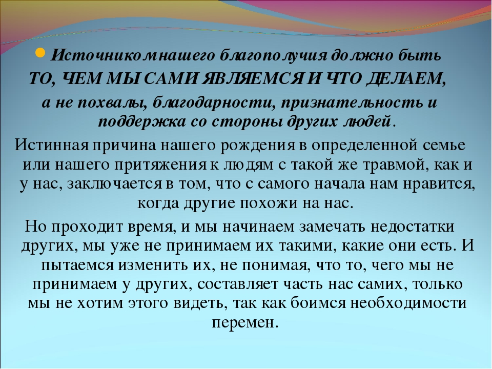 Источником нашего благополучия должно быть ТО, ЧЕМ МЫ САМИ ЯВЛЯЕМСЯ И ЧТО ДЕЛ...