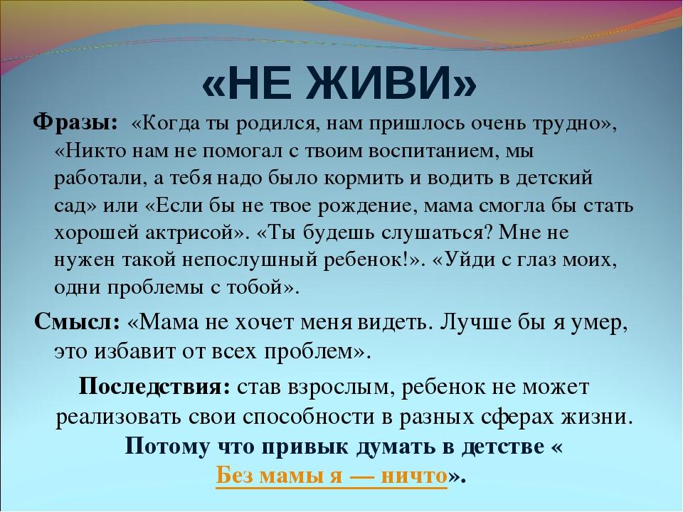 «НЕ ЖИВИ» Фразы: «Когда ты родился, нам пришлось очень трудно», «Никто нам н...