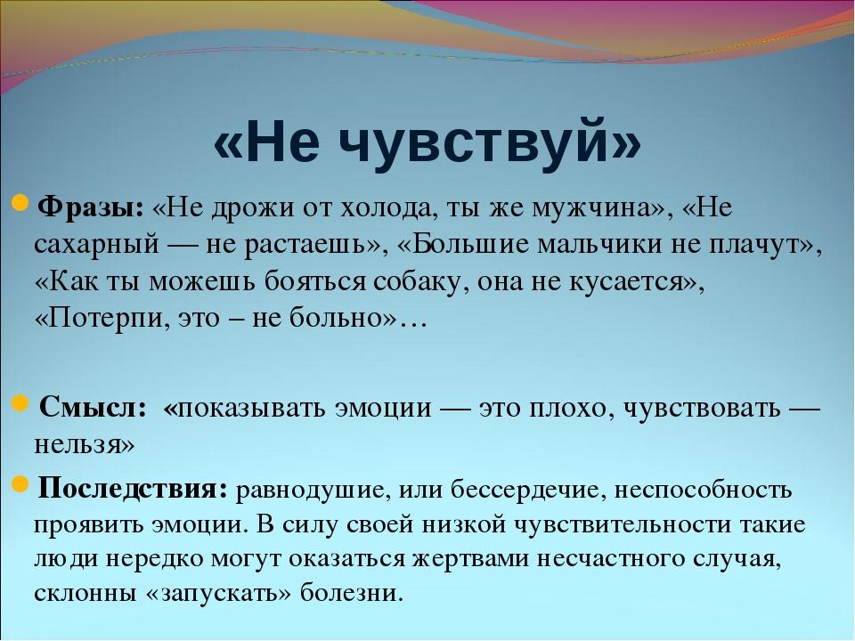 «Не чувствуй» Фразы: «Не дрожи от холода, ты же мужчина», «Не сахарный — не р...