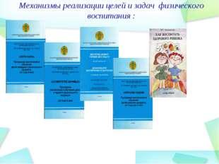 Механизмы реализации целей и задач физического воспитания :