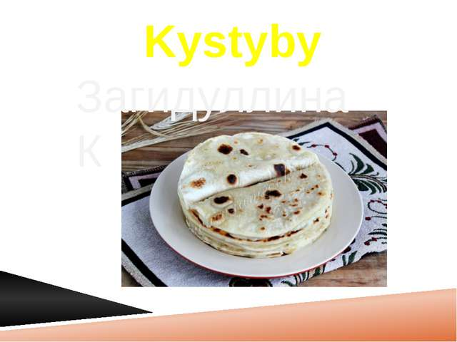 Kystyby Загидуллина К