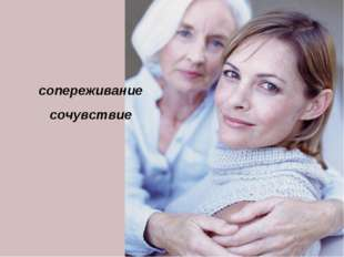 сопереживание сочувствие