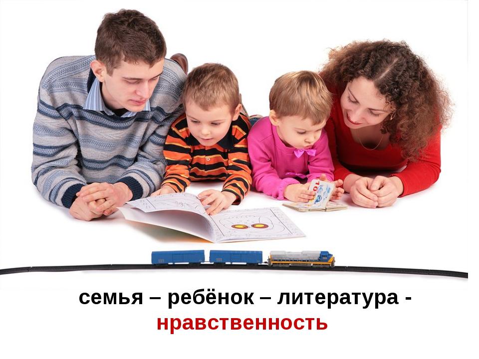 семья – ребёнок – литература - нравственность