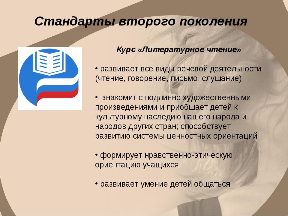 Стандарты второго поколения Курс «Литературное чтение» развивает все виды реч...