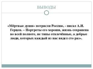 ВЫВОДЫ «Мёртвые души» потрясли Россию, - писал А.И. Герцен. – Портреты его хо
