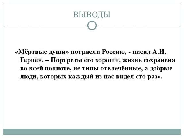 ВЫВОДЫ «Мёртвые души» потрясли Россию, - писал А.И. Герцен. – Портреты его хо...
