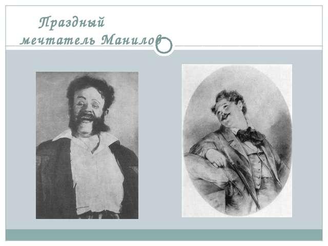 Праздный мечтатель Манилов