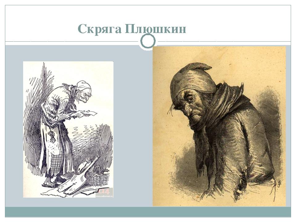Скряга Плюшкин