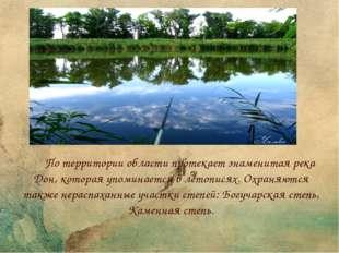 По территории области протекает знаменитая река Дон, которая упоминается в л