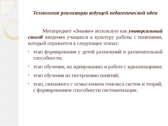 Технология реализации ведущей педагогической идеи Метапредмет «Знание» исполь...
