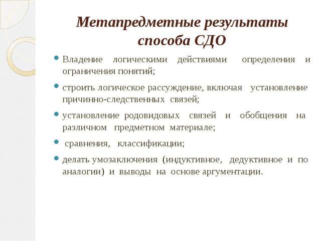 Метапредметные результаты способа СДО Владение логическими действиями определ...