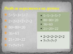 Раздели выражения на группы 5+5+3+5+7 2+2+2+2+2+2 80+80+20 36+63 21+20+22 7+7