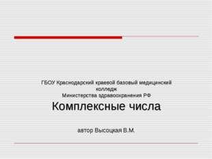 ГБОУ Краснодарский краевой базовый медицинский колледж Министерства здравоохр