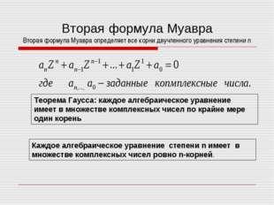 Вторая формула Муавра Вторая формула Муавра определяет все корни двучленного
