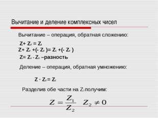 Вычитание и деление комплексных чисел Z+ Z2 = Z1 Вычитание – операция, обратн