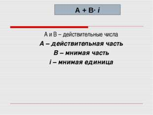 А и В – действительные числа А – действительная часть В – мнимая часть i – м