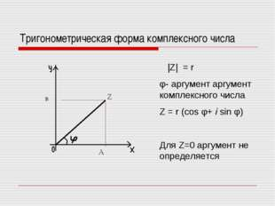 Тригонометрическая форма комплексного числа |Z| = r φ- аргумент аргумент комп