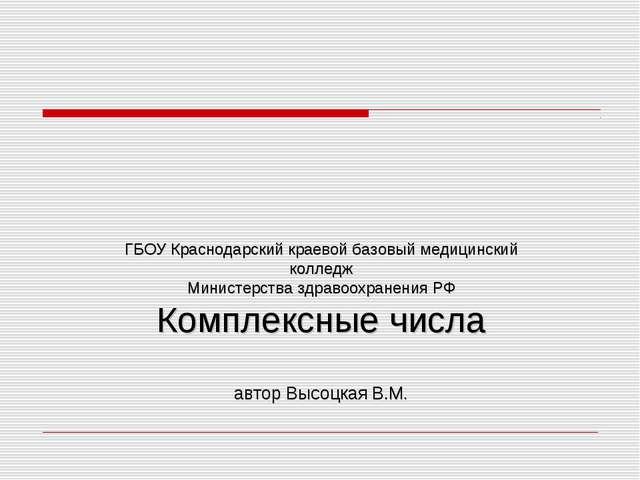 ГБОУ Краснодарский краевой базовый медицинский колледж Министерства здравоохр...
