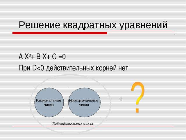 Решение квадратных уравнений А Х²+ В Х+ С =0 При D