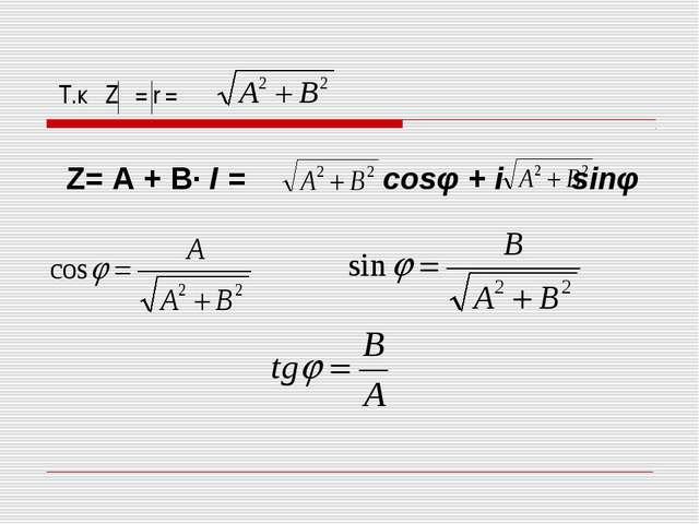 Т.к Z = r = Z= А + В· I = cosφ + i sinφ