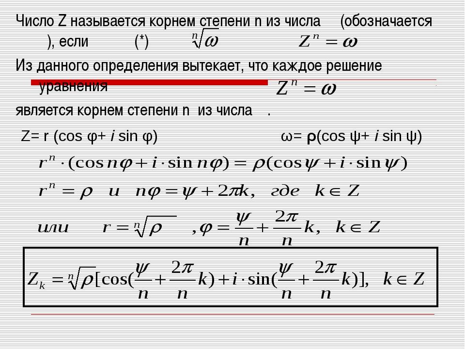 Число Z называется корнем степени n из числа ω (обозначается ), если (*) Из...