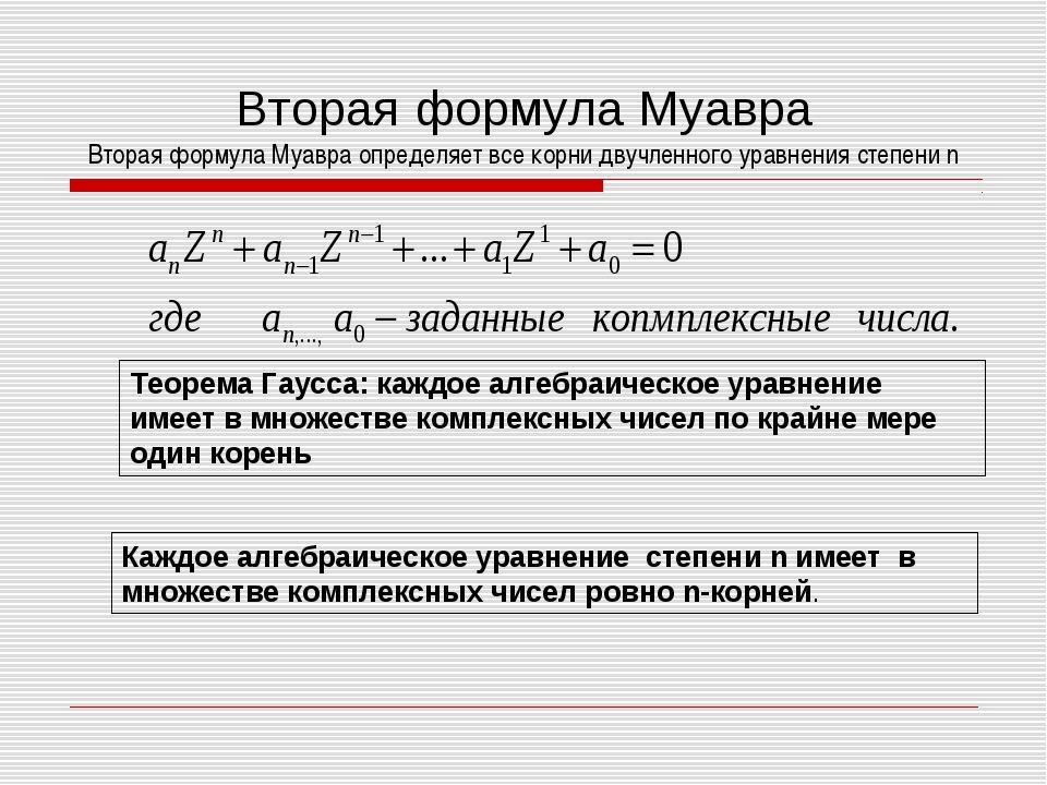 Вторая формула Муавра Вторая формула Муавра определяет все корни двучленного...