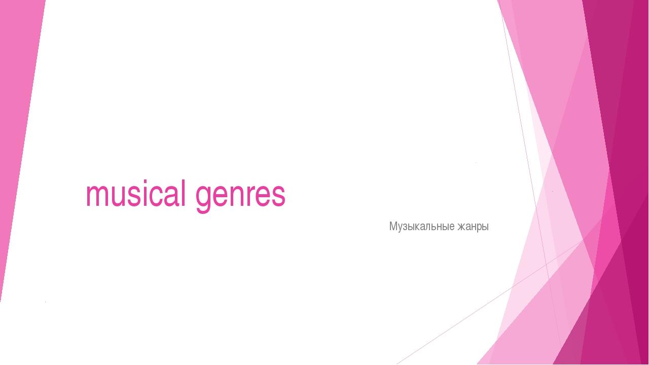 musical genres Музыкальные жанры