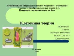 Выполнила: Учитель географии и биологии МОБУ СОШ № 4 Анненкова О.М. Муниципал