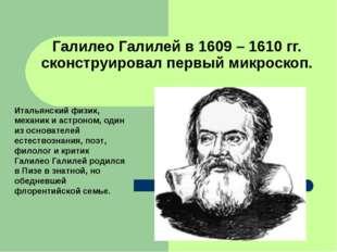 Галилео Галилей в 1609 – 1610 гг. сконструировал первый микроскоп. Итальянски