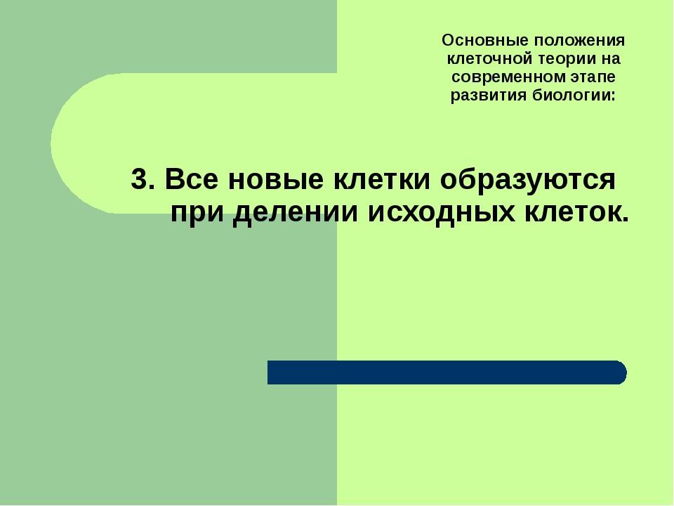 Основные положения клеточной теории на современном этапе развития биологии: 3...