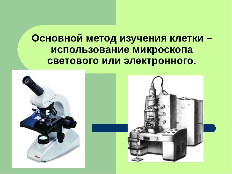 Главная часть рассказа микроскоп