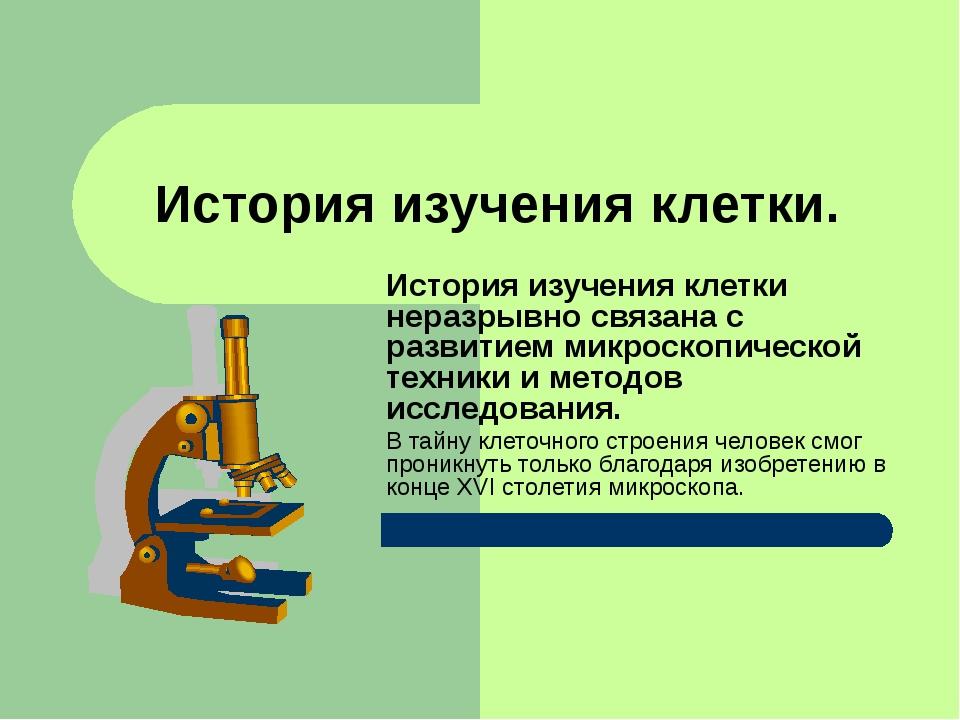 История изучения клетки. История изучения клетки неразрывно связана с развити...