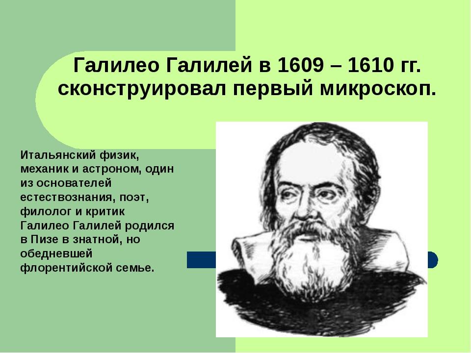 Галилео Галилей в 1609 – 1610 гг. сконструировал первый микроскоп. Итальянски...