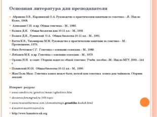 Основная литература для преподавателя Абрамова З.В., Карлинский О.А. Руковод