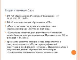 Нормативная база ФЗ «Об образовании в Российской Федерации» (от 29.12.2012 №2