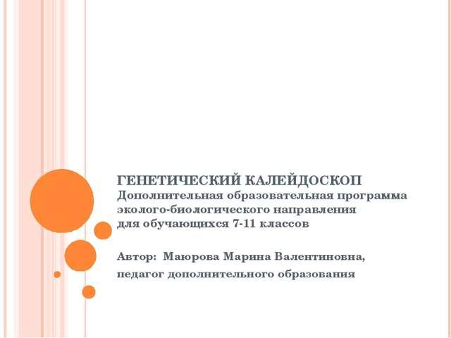 ГЕНЕТИЧЕСКИЙ КАЛЕЙДОСКОП Дополнительная образовательная программа эколого-б...
